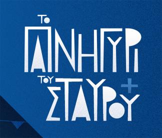 Stavros Festival poster 2016